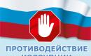 Противодействие коррупции thumbnail image